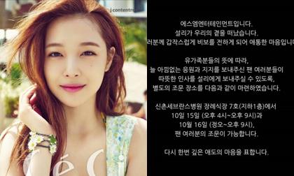SM Entertainment bất ngờ thông báo fan có thể đến viếng Sulli dù cấm tiệt phóng viên đến tác nghiệp
