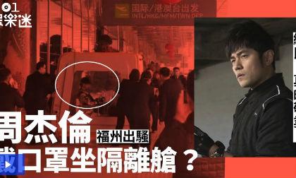 Châu Kiệt Luân phải ngồi trong xe cách ly tại sân bay vì bị nghi nhiễm virus corona?