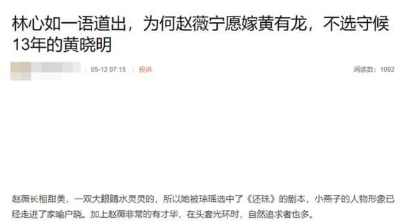 Triệu Vy quyết định chọn Huỳnh Hữu Long thay vì Huỳnh Hiểu Minh, tất cả là vì tiền tài và địa vị? 0