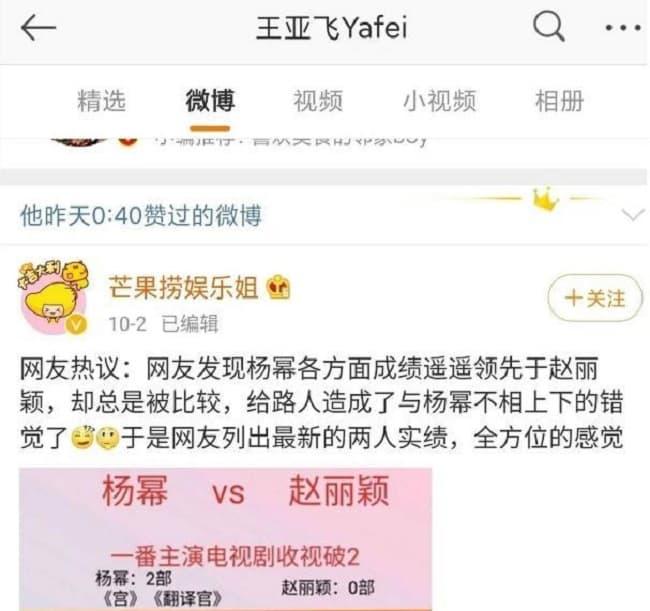 Stylist của Triệu Lệ Dĩnh gây tranh cãi khi tâng bốc Dương Mịch, phản bội 'sếp' khi ấn like bài viết hạ bệ trên MXH? 3
