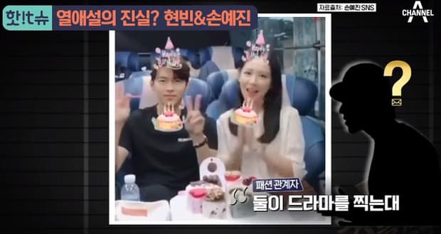 Những lần Hyun Bin Son Ye Jin bị bóc mẽ đang hẹn hò 10