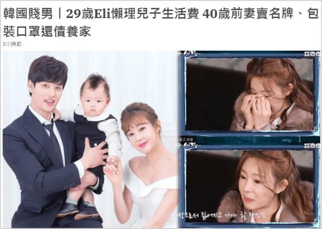 """Ca sĩ Eli (U-KISS) bị vợ cũ - cựu người mẫu hơn 11 tuổi tố """"xù"""" tiền trợ cấp nuôi con 0"""
