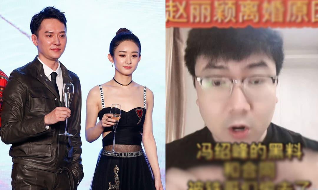 """Đạo diễn gây sốc khi tiết lộ lý do vợ chồng Triệu Lệ Dĩnh ly hôn có liên quan đến """"lịch sử đen"""" được giấu kín của Phùng Thiệu Phong"""