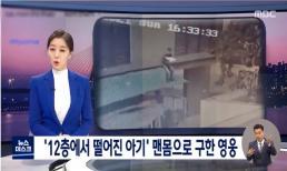 Truyền hình Hàn Quốc ca ngợi nam thanh niên cứu bé gái rơi từ tầng 13 chung cư ở Hà Nội