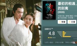 'Tình cũ' Triệu Lệ Dĩnh giơ ngón giữa mắng khán giả vì đánh giá 1 sao cho phim, điểm ngay lập tức từ 6.8 tụt xuống 4.8