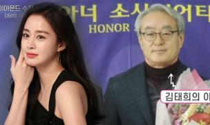 Gia thế của Kim Tae Hee, danh tính bố đẻ đại gia lần đầu được hé lộ