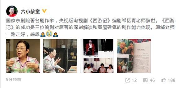 Tây du ký 1986, phim Tây du ký, Lục Tiểu Linh Đồng