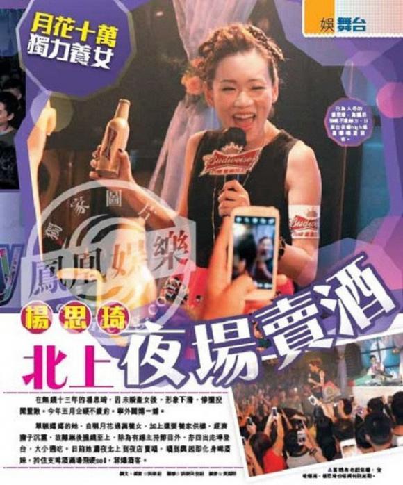 Dương Tư Kỳ,Hoa hậu Hong Kong,sao Hoa ngữ