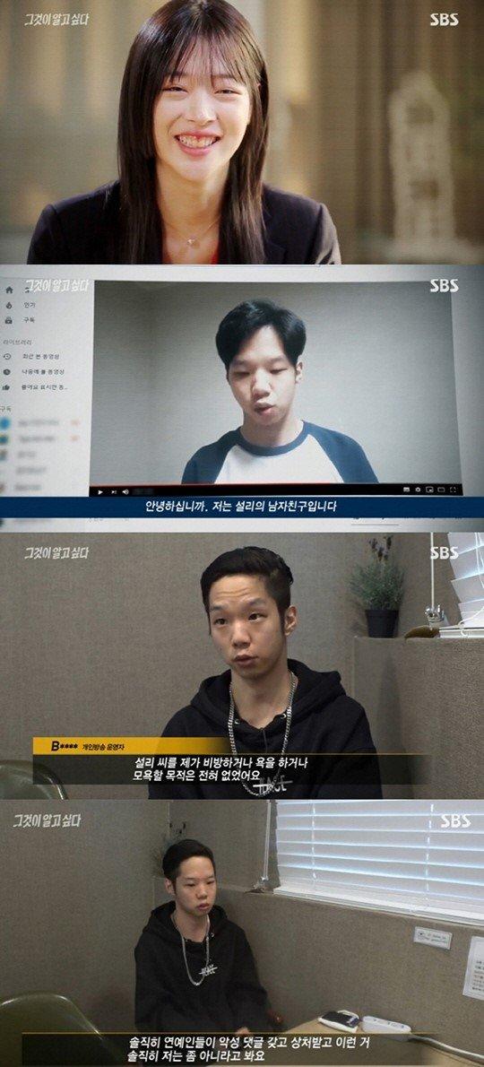 Sulli,Youtuber Hàn Quốc tự nhận là bạn trai Sulli,sao Hàn