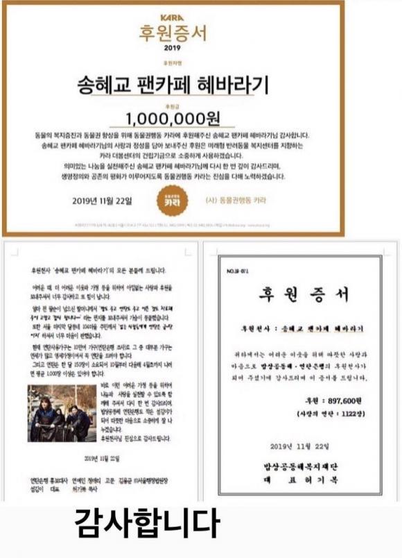 song hye kyo, sinh nhật, thông điệp, sao hàn
