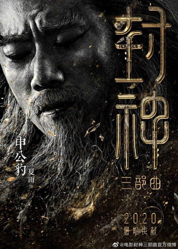 Dương Mịch,phim Hoa ngữ,Ngụy Đại Huân,Phong Thần,Đát Kỷ