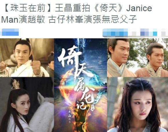 Ỷ thiên đồ long ký,Lâm Phong,Cổ Thiên Lạc,Chân Tử Đan,phim Hoa ngữ