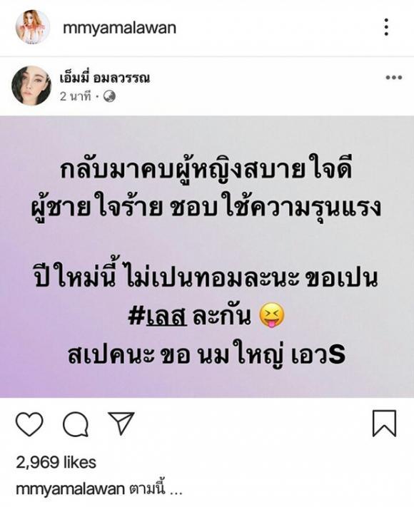 mỹ nhân Thái Lan, người đẹp Thái Lan, sao Thái