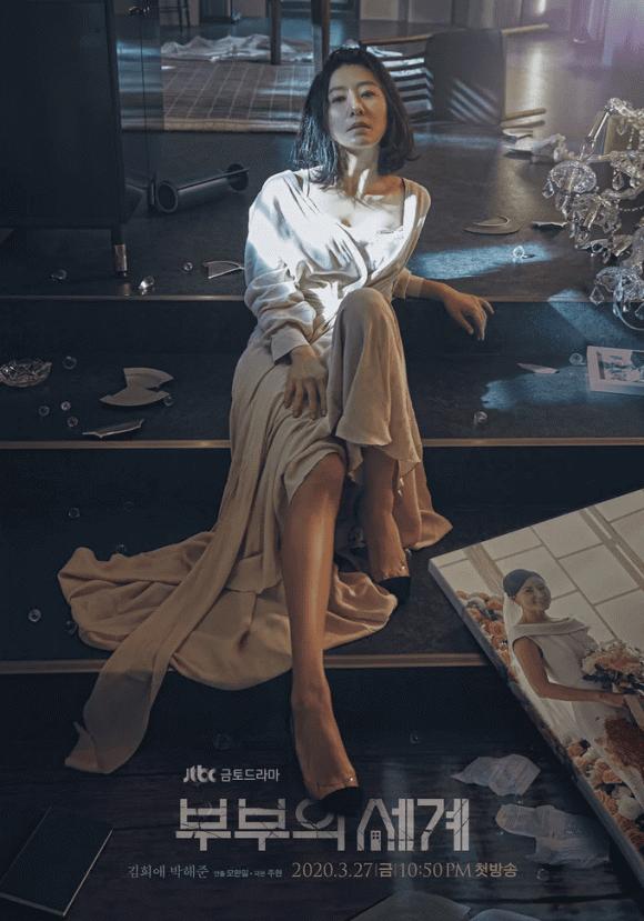 Kim Hee Ae, thế giới hôn nhân, cát-xê, phim hàn