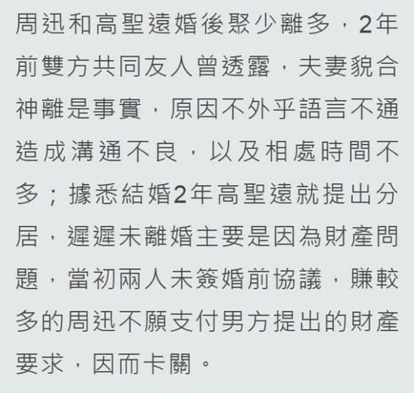 Châu Tấn, Cao Thánh Viễn, sao Hoa ngữ