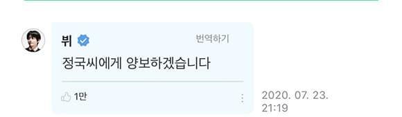 V bts, Jungkook, sao hàn
