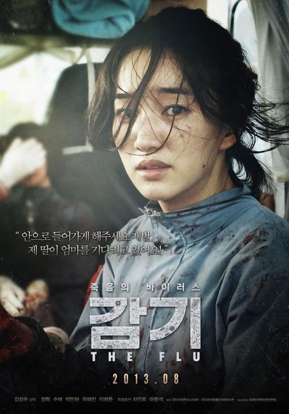 Nữ hoàng nước mắt, Soo Ae, Sao Hàn