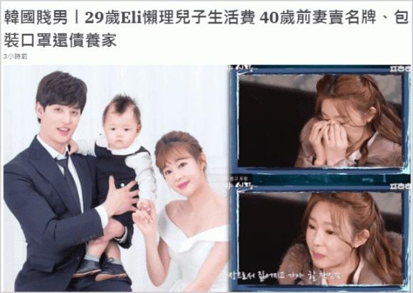 Eli (U-KISS), Eli (U-KISS) bị vợ cũ tố xù tiền trợ cấp nuôi con, sao kpop