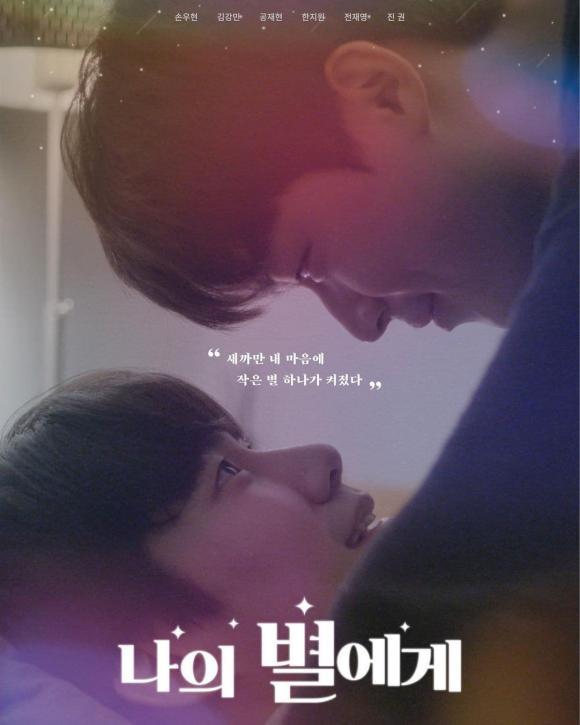 Phim đam mỹ Hàn Quốc, phim Boys Love 2021, phim hàn