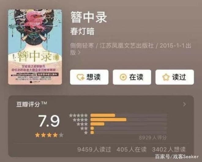 9 phim cổ trang Hoa ngữ hot nhất hiện nay của Triệu Lệ Dĩnh Dương Mịch Hứa Khải La Vân Hi 20