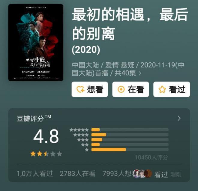Lâm Canh Tân mắng khán giả vì đánh giá 1 sao điểm phim càng tụt thê thảm 7