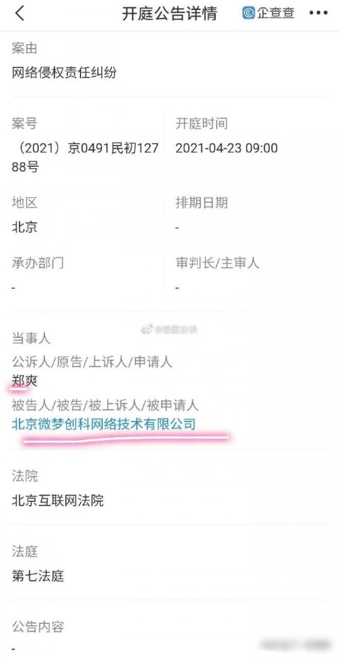 Trịnh Sảng bất ngờ đâm đơn kiện MXH lớn nhất Trung Quốc Weibo vì đối xử bất công, liệu có phải 'con kiến kiện củ khoai'? 0