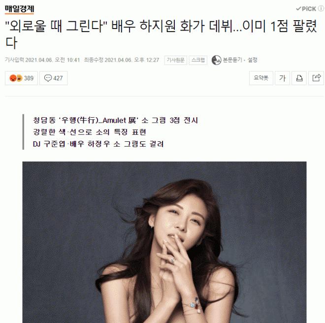'Hoàng hậu Ki' Ha Ji Won nhận gạch đá vì bán tranh với nét vẽ thua cả trẻ con mẫu giáo, bị so sánh với Goo Hye Sun 4