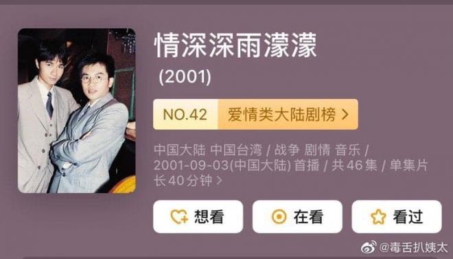 Triệu Vy và Trịnh Sảng bị xóa ảnh, hàng loạt poster phim kinh điển biến thành 'đam mỹ trá hình' 5