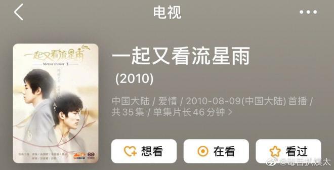 Triệu Vy và Trịnh Sảng bị xóa ảnh, hàng loạt poster phim kinh điển biến thành 'đam mỹ trá hình' 9